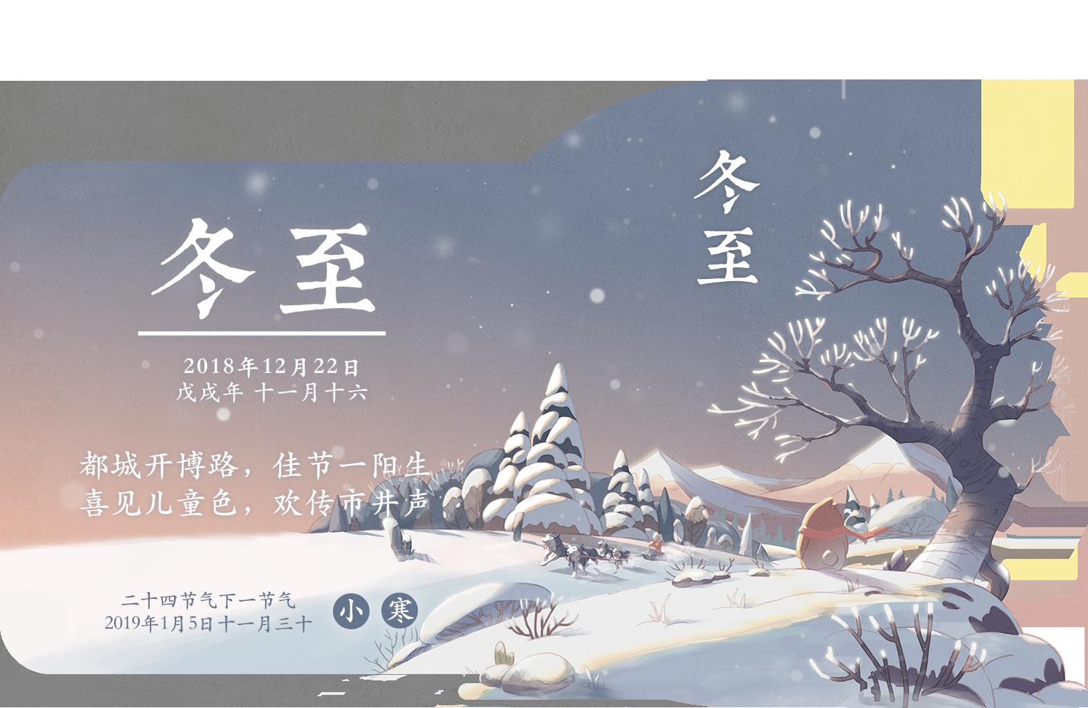 冬至如年第1张-大大の个人博客 冬至如年 分享事件