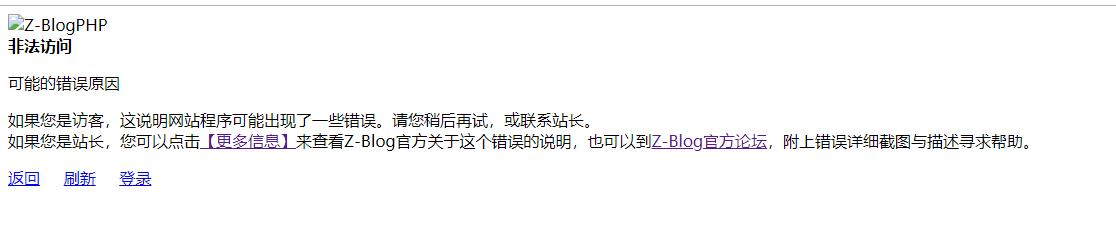 zblog网站后台修改了网站地址后提示非法访问 随手折腾 第2张