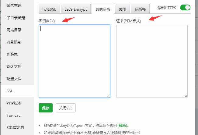 配置SSL全站开启https访问 随手折腾 第6张